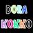 Dorakokko =どらこっこ=