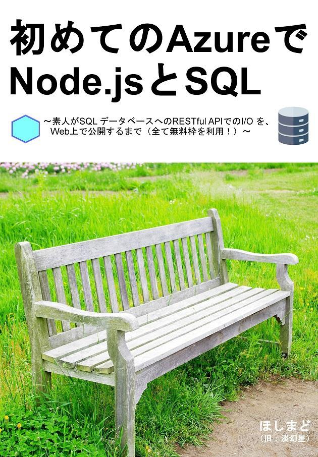初めてのAzureでNode.jsとSQL