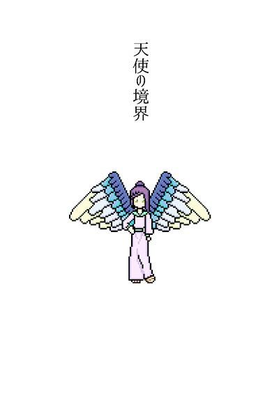 天使の境界