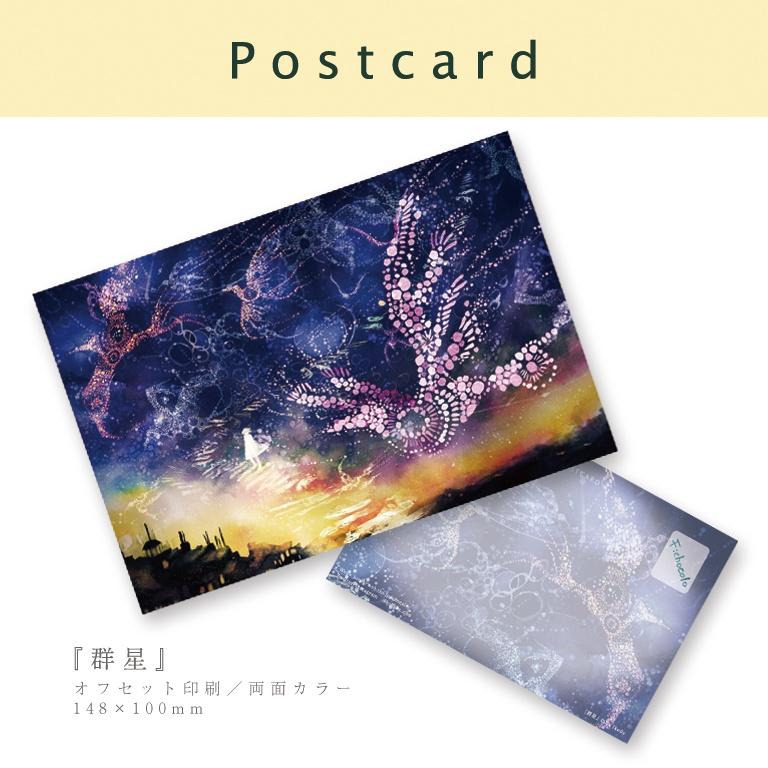 【ポストカード】星空の章(5種)★H29.4更新
