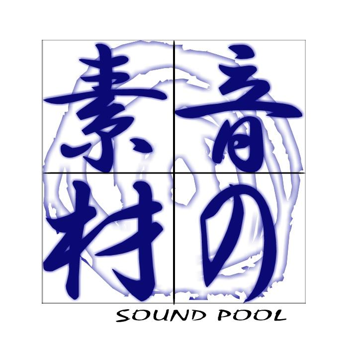 音の素材 SOUND POOL VOL.1&2