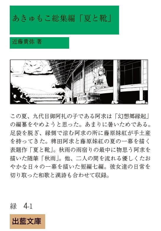 【求代目の紅茶会新刊】あきゅもこ総集編【全文】
