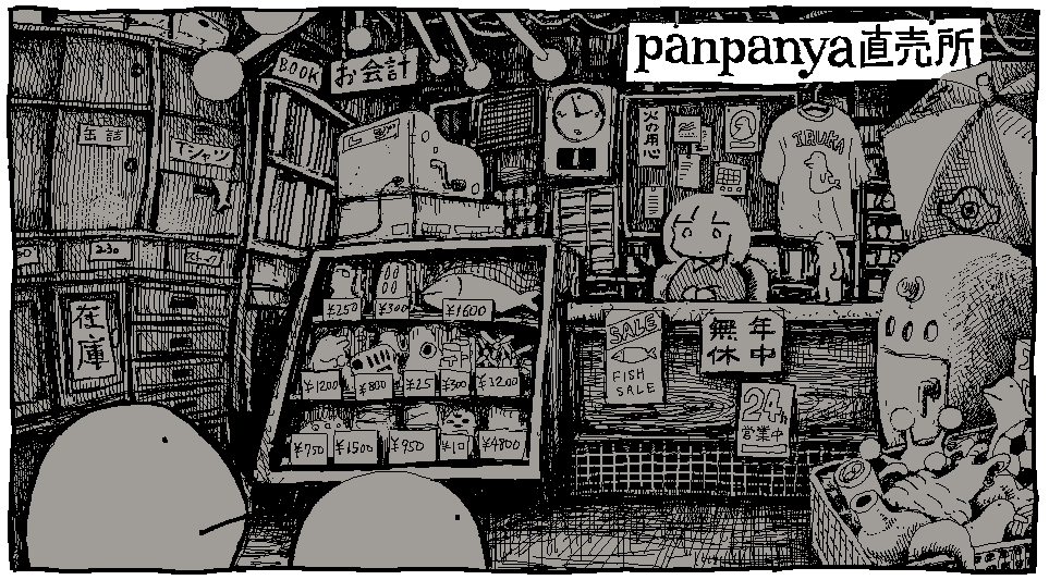 panpanya 直売所