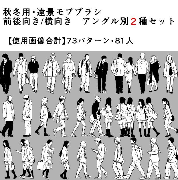 秋冬・遠景モブブラシ 2種セット【17.8.8 更新】