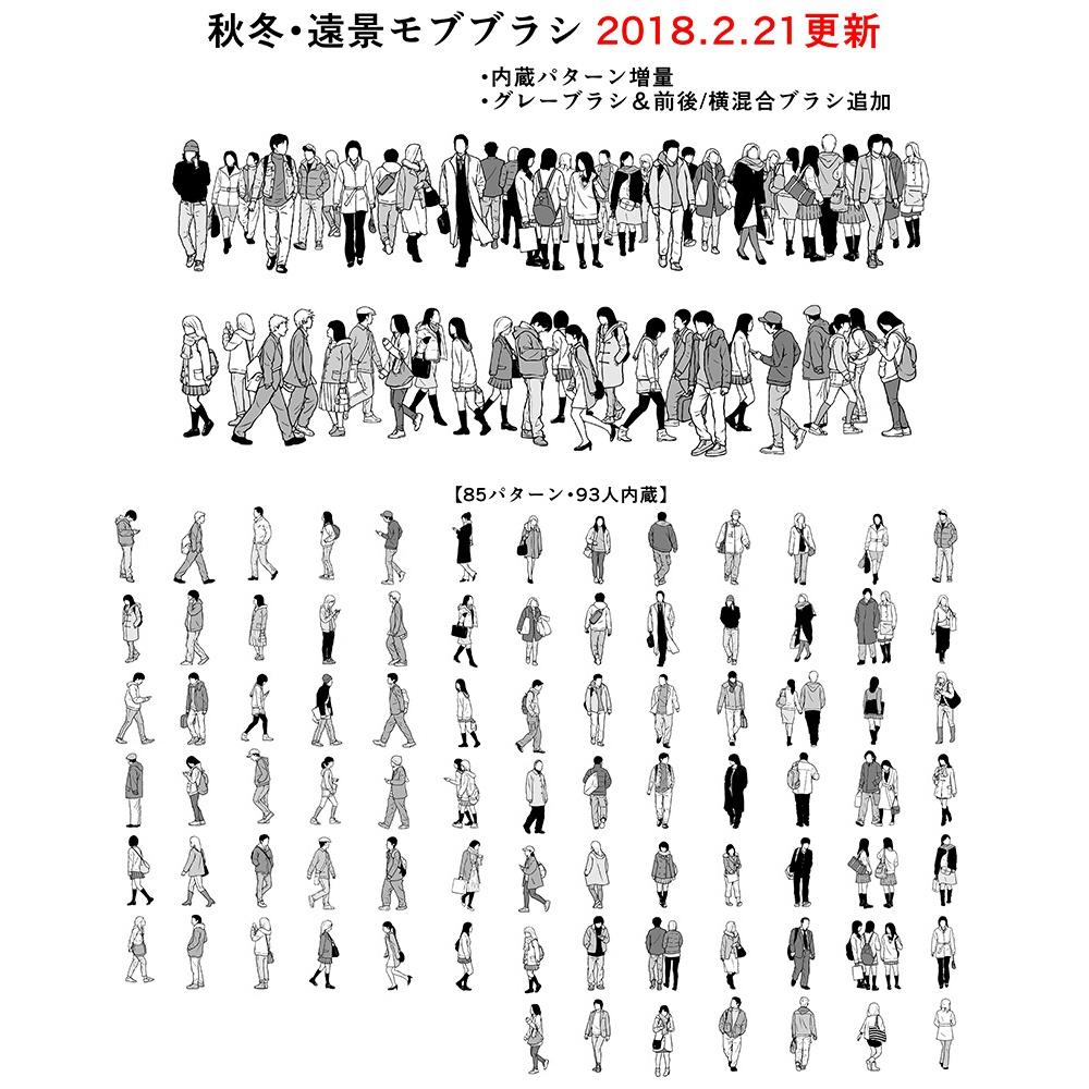 秋冬遠景モブブラシセット【18.2.21 更新】