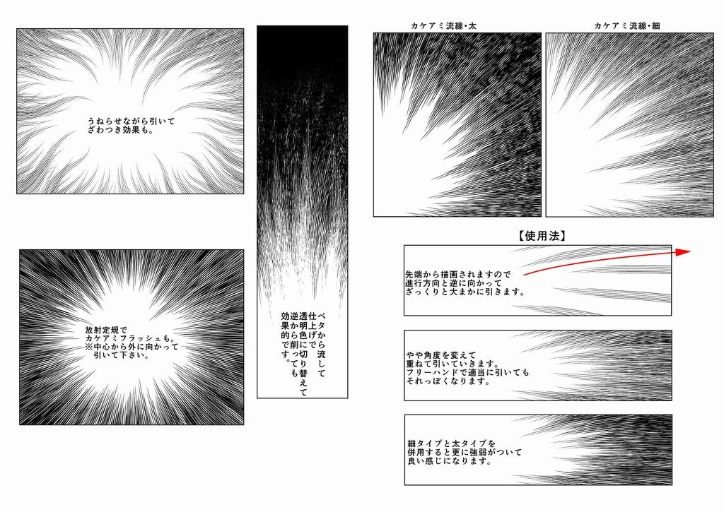 カケアミブラシ4種セット(クリスタ・コミスタ用)