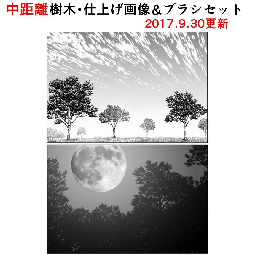 中距離用樹木・仕上げ画像&ブラシセット【17.9.30更新】