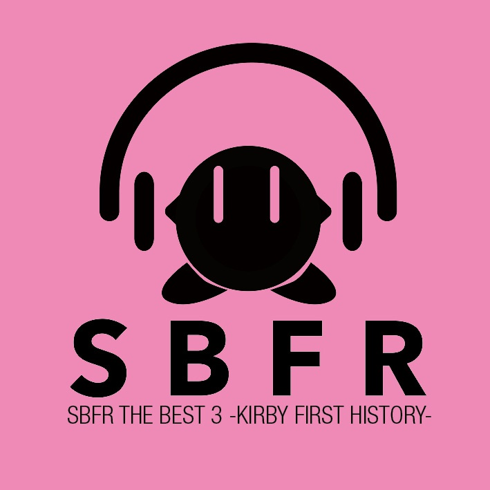 SBFR THE BEST 3 -KIRBY FIRST STORY-