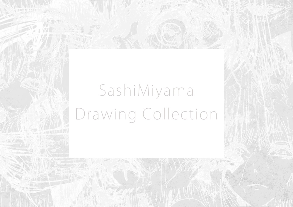 【 ドローイング集 】Sashi Miyama Drawing Collection