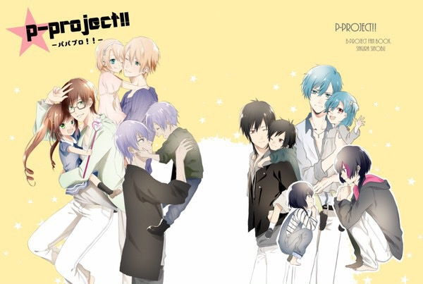 P-project!!-パパプロ!!-
