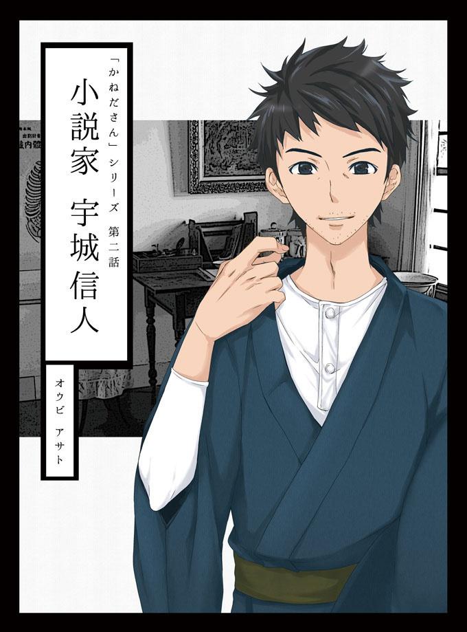 かねださんシリーズ第二巻「小説家 宇城信人」