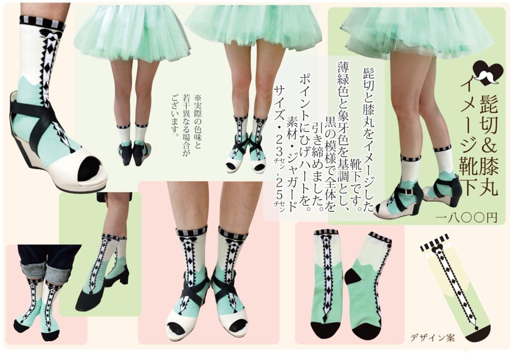 【刀剣乱舞】髭切+膝丸イメージ靴下