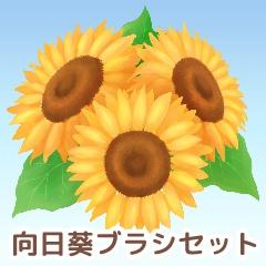 向日葵ブラシセット/クリスタ