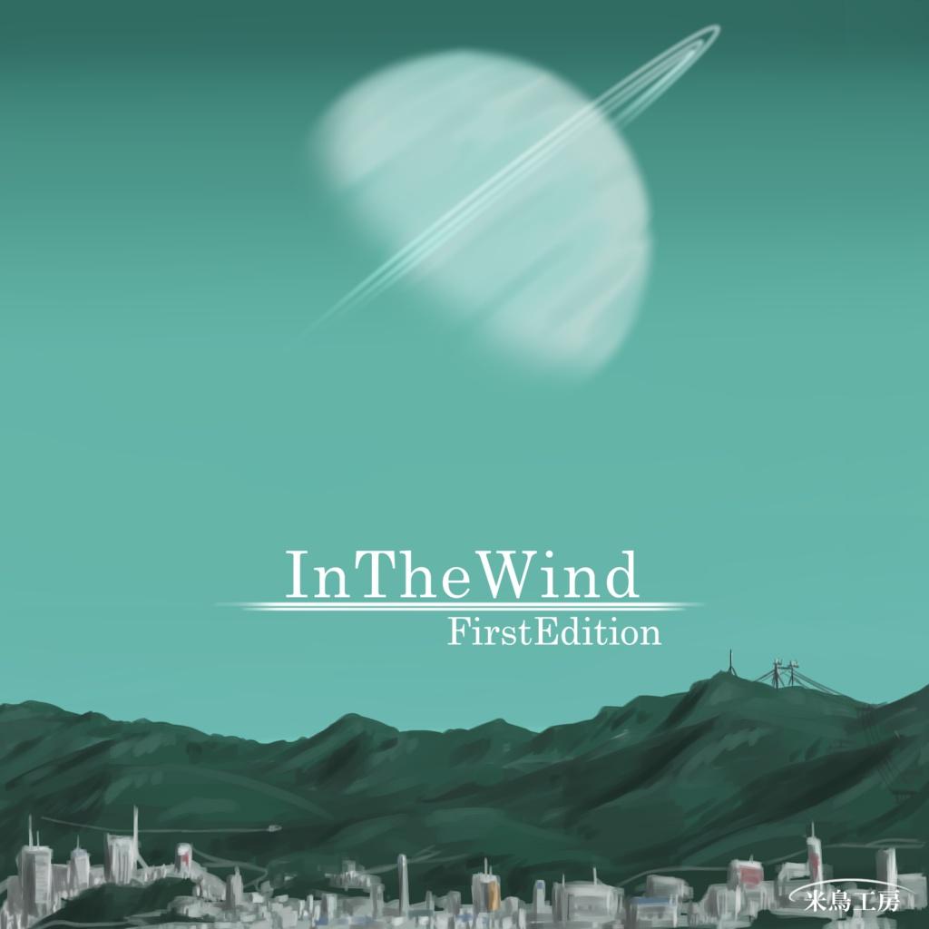 InTheWind FirstEdition ダウンロード版