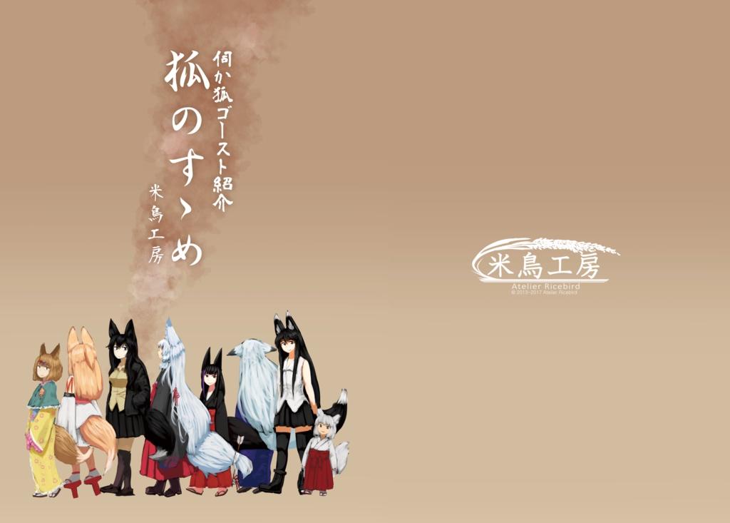 伺か狐ゴースト紹介本 狐のすゝめ