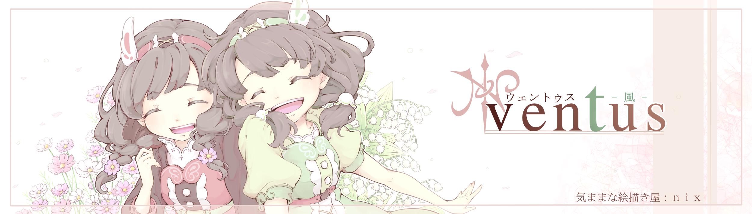 Ventus-風-