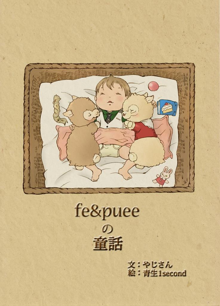 fe&pueeの童話