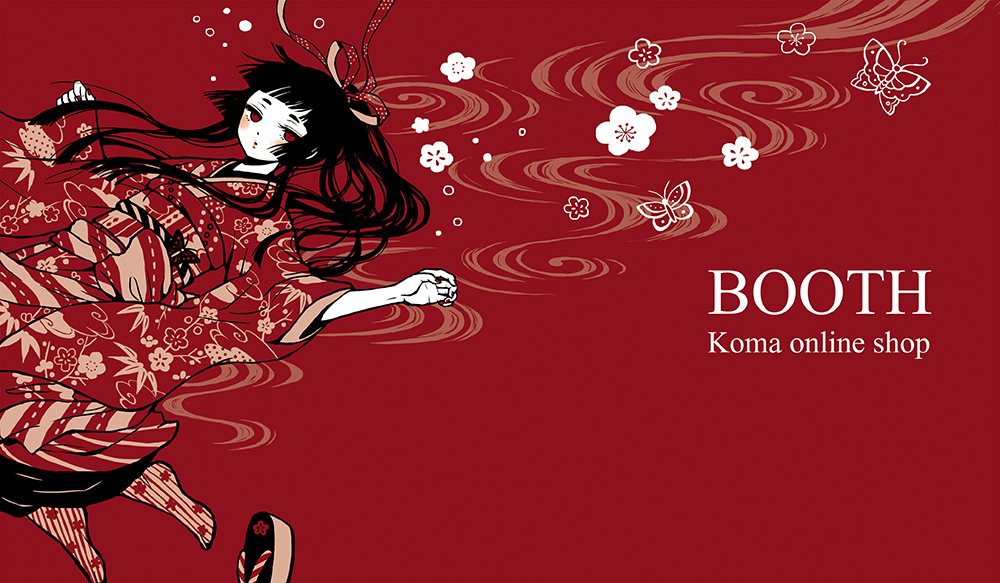 Koma's BOOTH