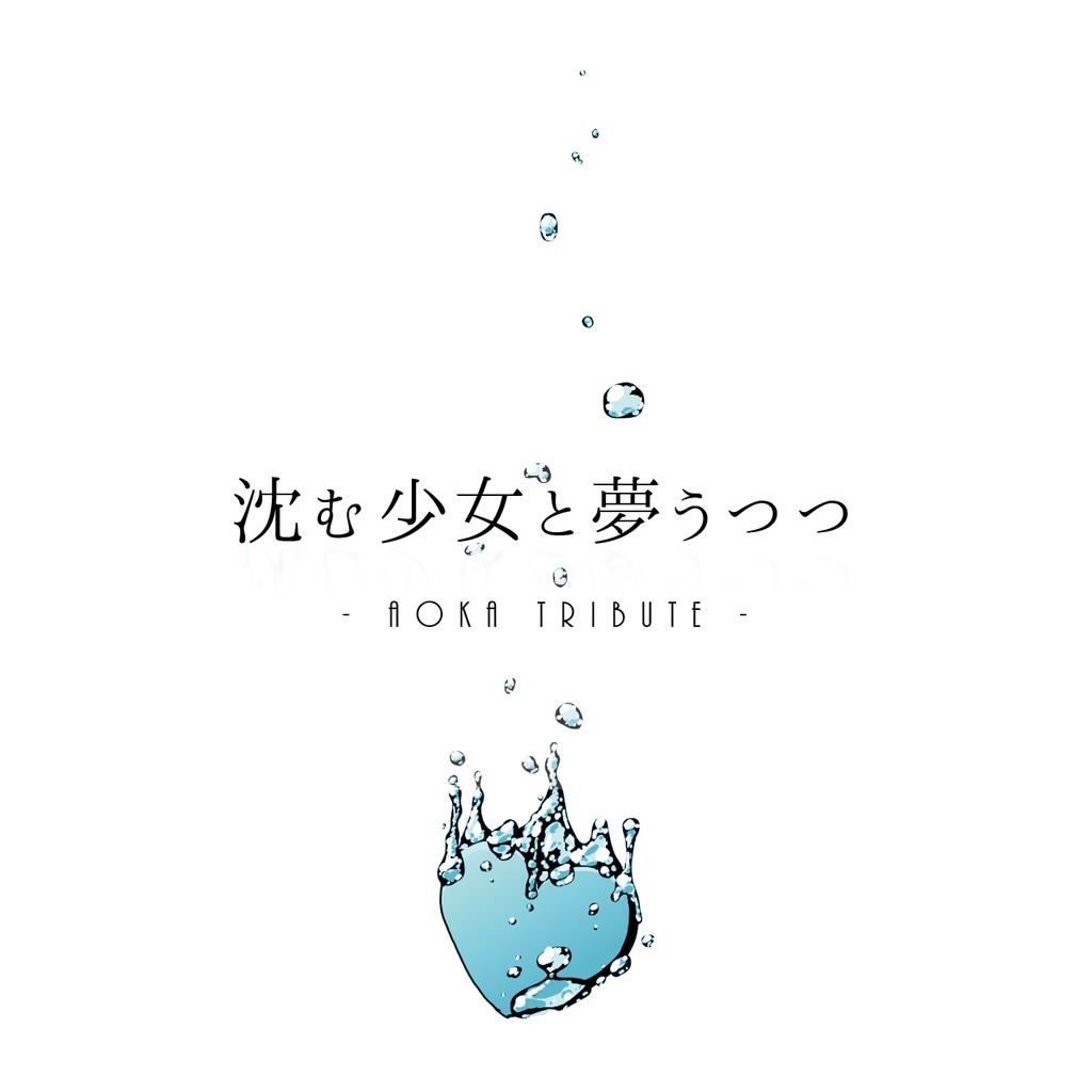 沈む少女と夢うつつ -Aoka Tribute-