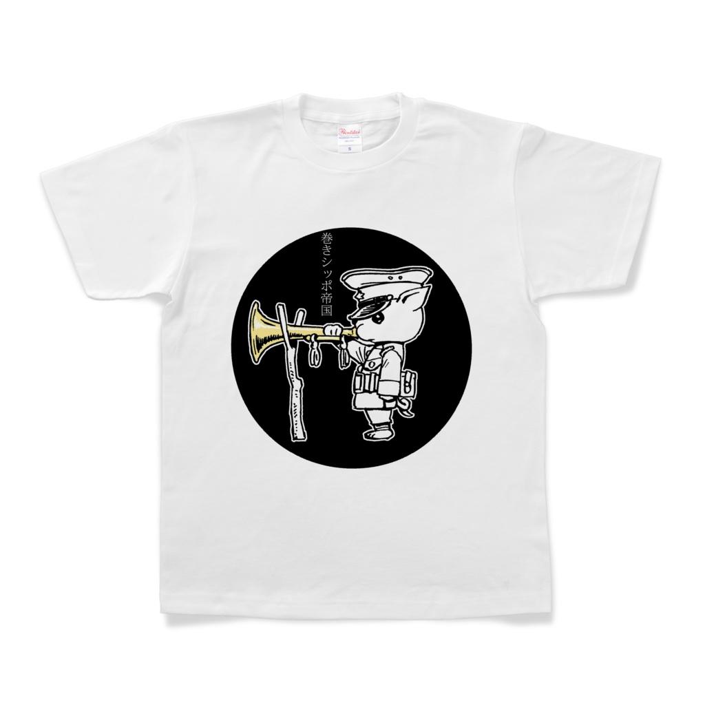 [巻きシッポ帝国]喇叭兵Tシャツ Ver. 黒丸