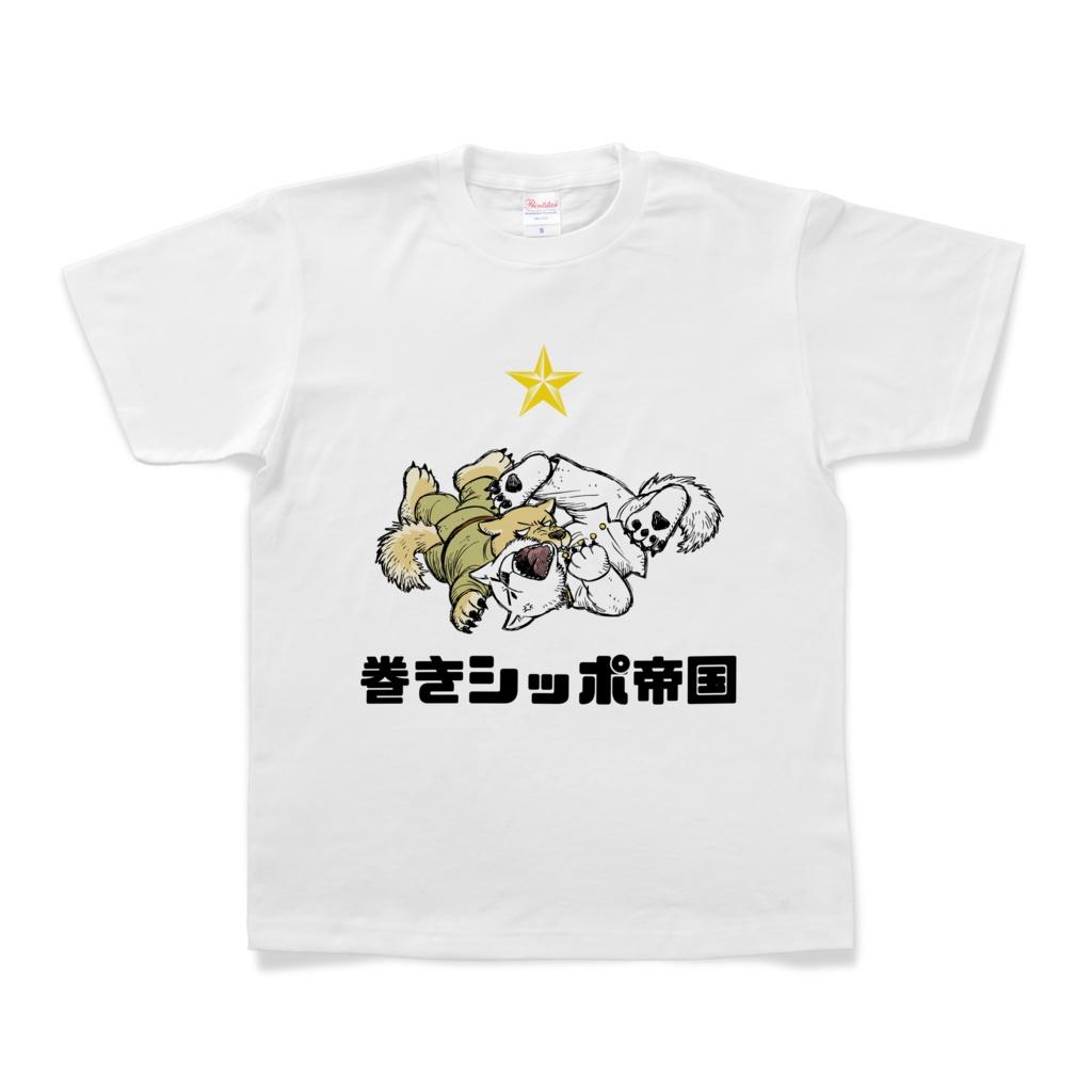 [巻きシッポ帝国]リクとカイTシャツ