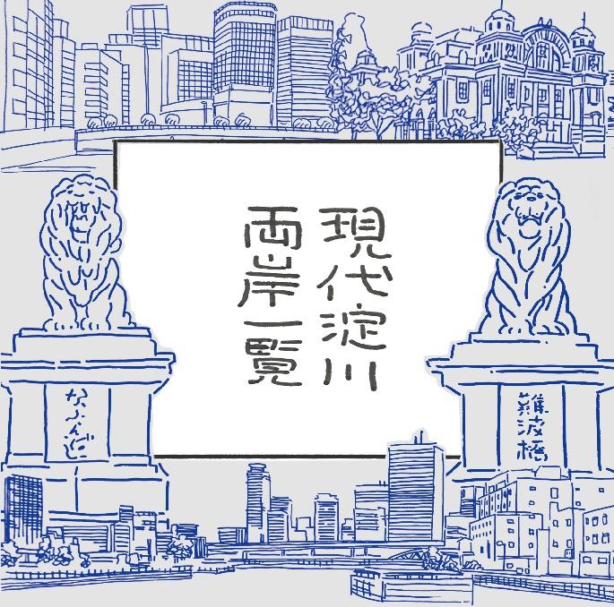 【再版】現代淀川両岸一覧
