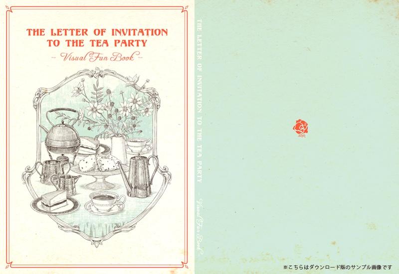 【DL版】お茶会への招待状ビジュアルファンブック