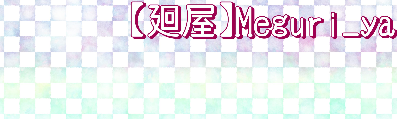 【廻屋】BOOTH -jino_meguri-