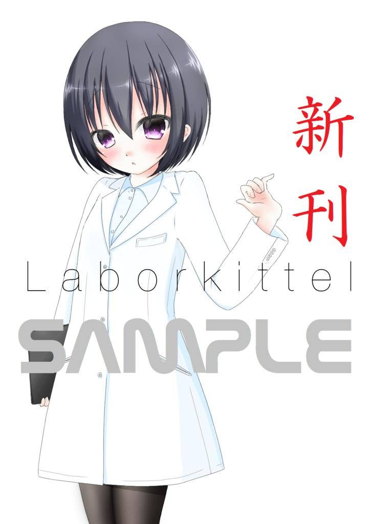 [新刊] Laborkittel