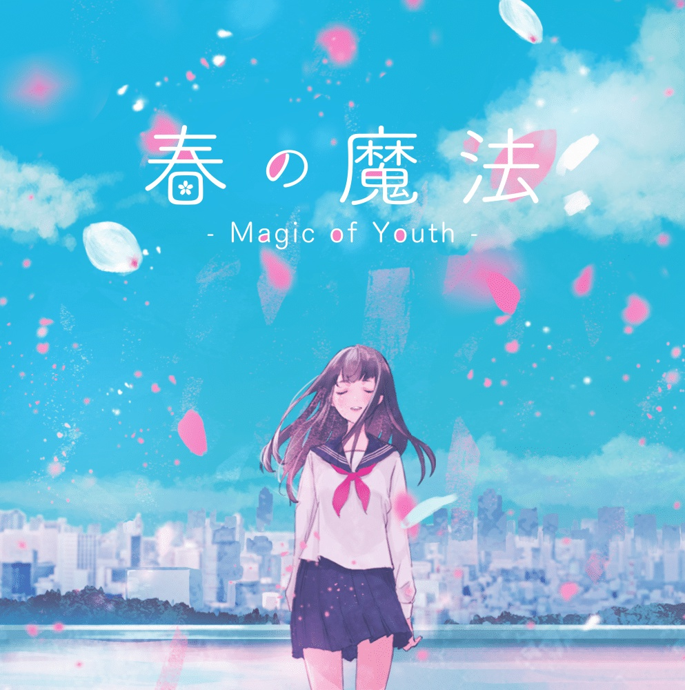 春の魔法- Magic of Youth -