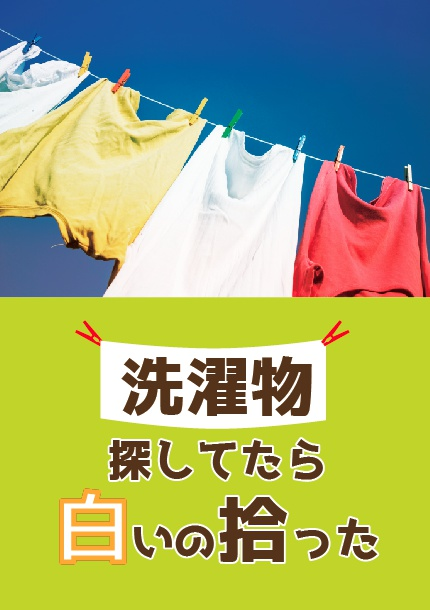 【6/18新刊】洗濯物探してたら白いの拾った 本編(再録)/後日談スレッド(完全書き下ろし)