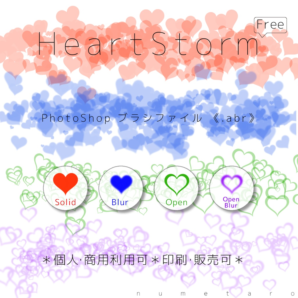 Heart Storm [Photoshop 専用ブラシファイル]【無料】