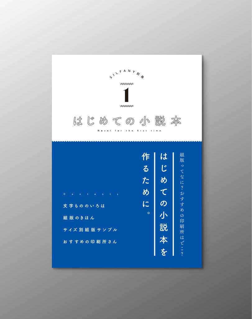 SILFANY別冊vol.1