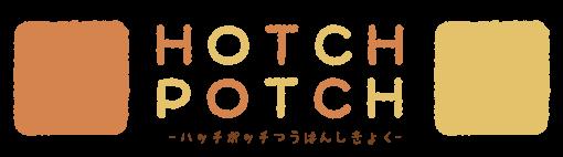 HOTCHPOTCH通販支局