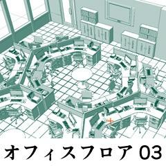 オフィスフロア 03 (コミスタ)