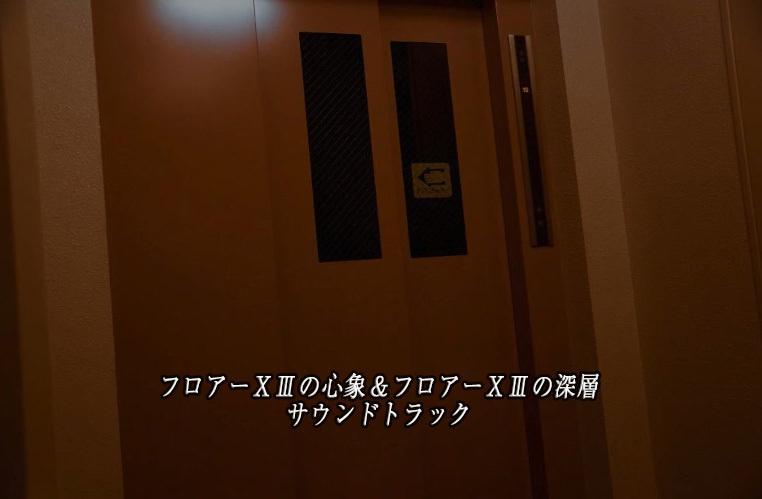 「フロアーⅩⅢの心象&フロアーⅩⅢの深層」サウンドトラック