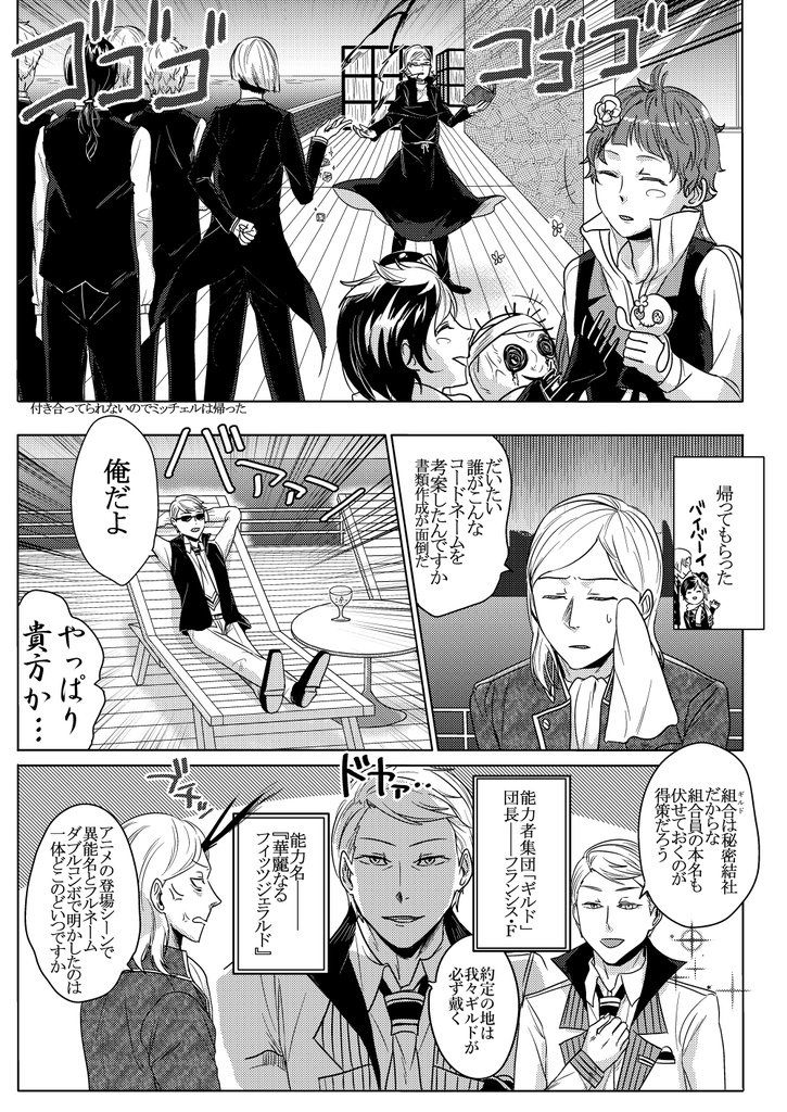 【文スト】ジョーリーイズザギルド【組合オールキャラ】
