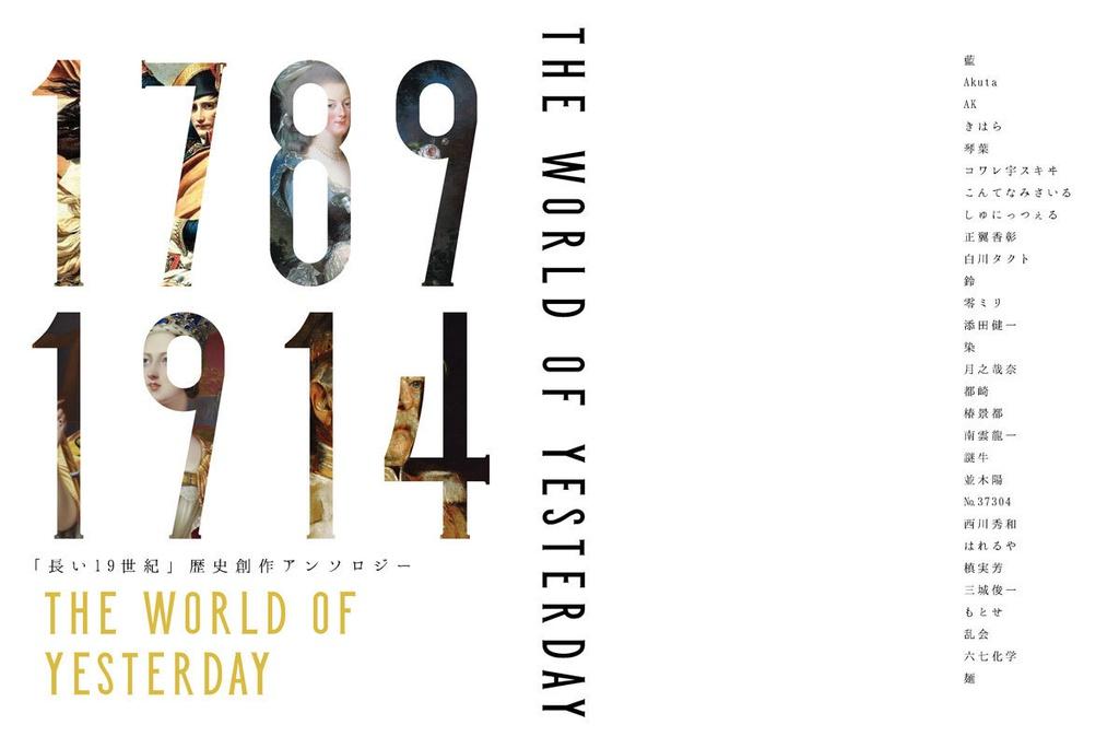 長い19世紀アンソロジー「THE WORLD OF YESTERDAY」