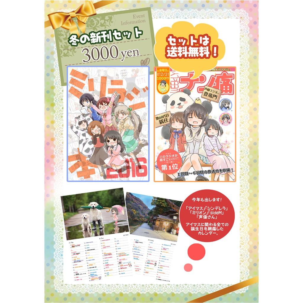 冬の新刊セット【送料無料】