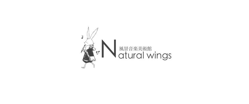 風景音楽美術館 Natural Wings BOOTH