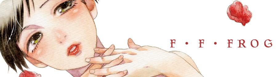 F・F・FROG