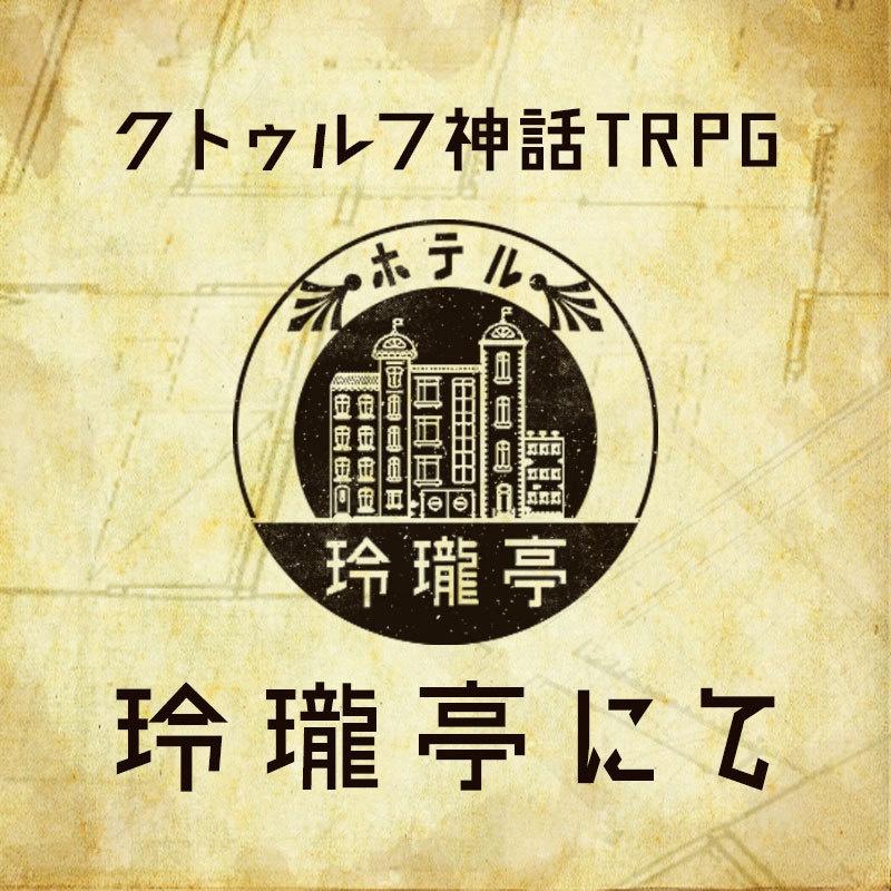 クトゥルフ神話TRPGシナリオ「玲瓏亭にて」