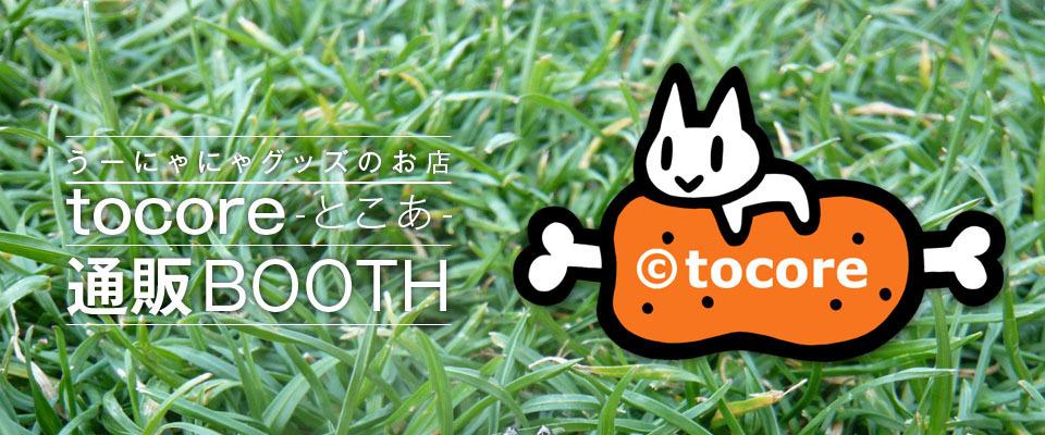 tocore -とこあ- 通販BOOTH