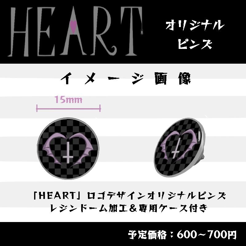 【HEART】ロゴピンズ