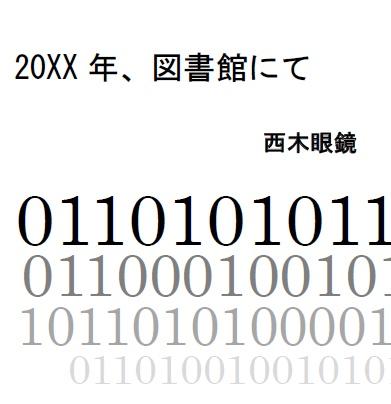 『20XX年、図書館にて』(EPUB版)