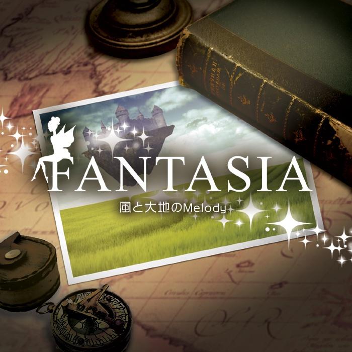 [DL版] オリジナルサウンドトラックアルバム 「FANTASIA -風と大地のMelody-」