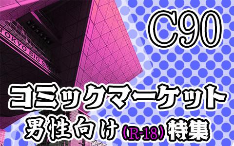 c90_man