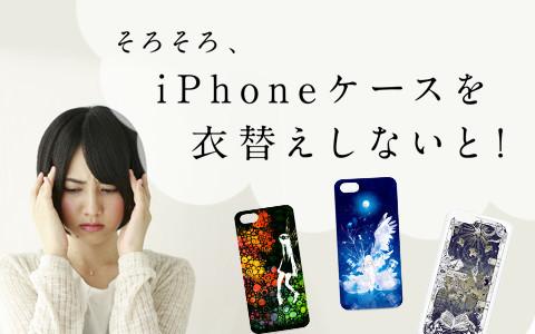 smartphonecase2016