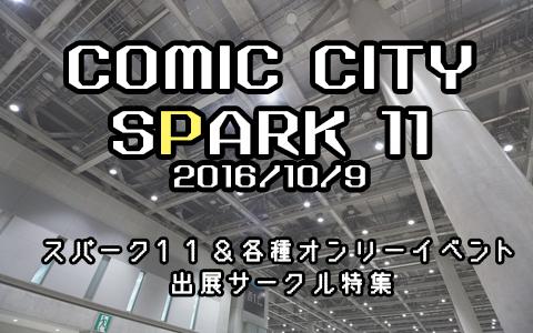 spark11