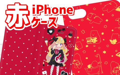 iphonered